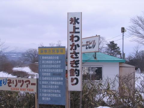 函館大沼 ワカサギ釣り