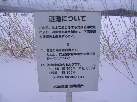 函館大沼 蓴菜沼 料金表