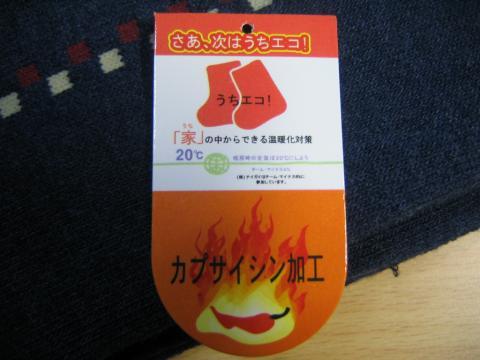 うちエコ靴下2