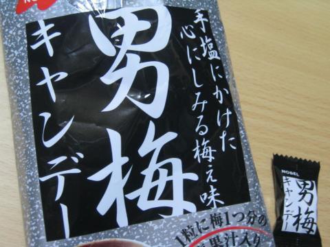 男梅キャンデー2
