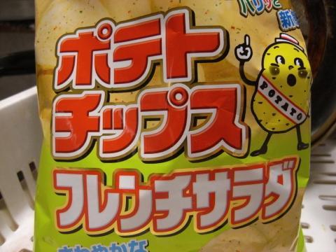 ホッケ料理、ポテトチップス揚げ9