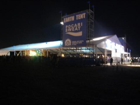 RSR・ライジングサンロックフェスティバル・アーステント2