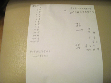 korean100413.jpg