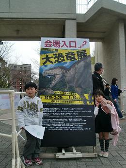 大恐竜展 01