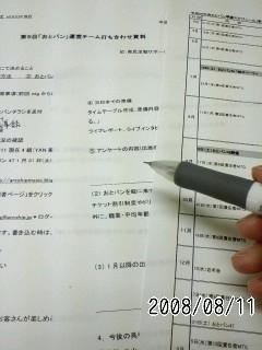 20080813103643