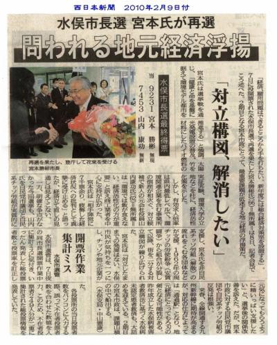 宮本西日本03