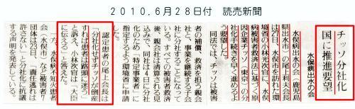 読売分社化0628