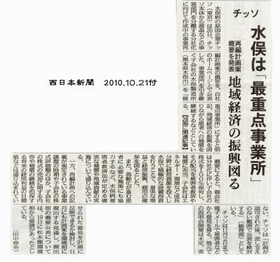 s-西日本10.21