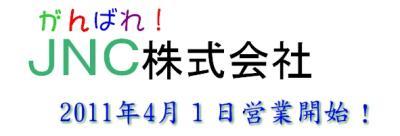 がんばれJNC-horz