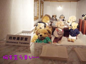 TeddyBear Museum6