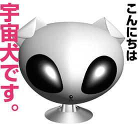 uchu-ken*.jpg