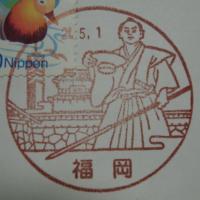 fukuoka 05