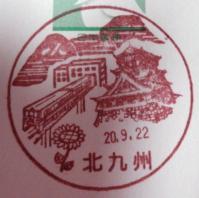 北九州中央郵便局