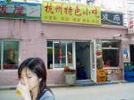 北京の小吃屋とめぐ