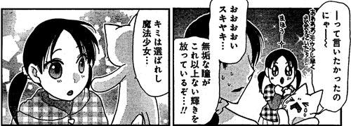 崖っぷち天使マジカルハンナちゃん 佐藤両々