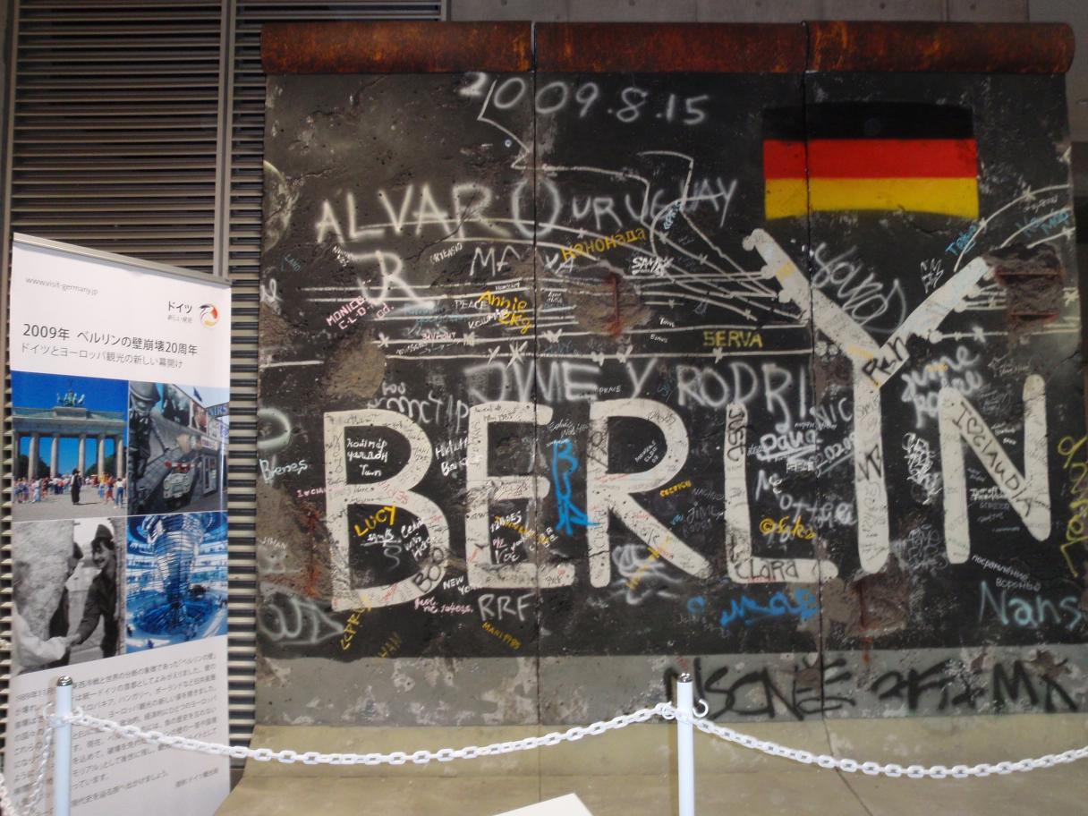 ベルリンの壁レプリカ@20090920旅行博