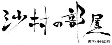 samuras-room.jpg