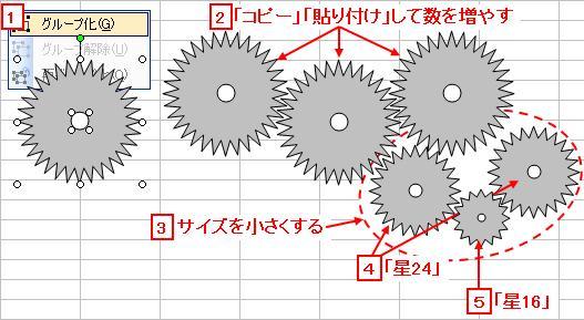 1・「基本図形:ドーナツ」を1つ描きます。 2・「星32」の上に「ドーナツ」を重ねます。 3・黄色いひし形を外側にドラッグして、形状を細くします。