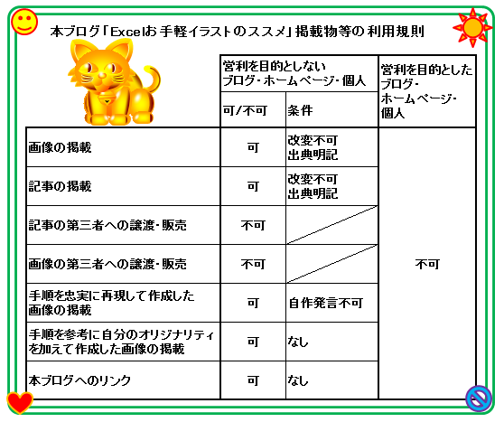 riyoukisoku0120.png