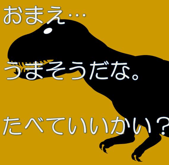 t-rex_kage.png