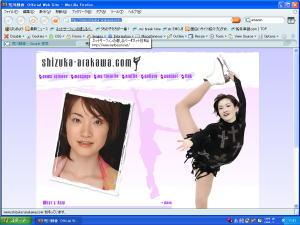 荒川静香選手公式ホームページ