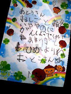 誕生日の手紙