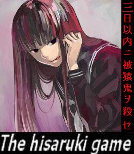 ヒサルキゲーム
