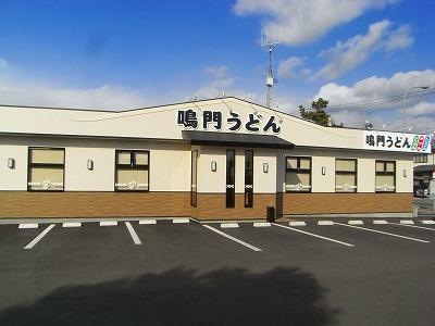 s-鳴門うどん店