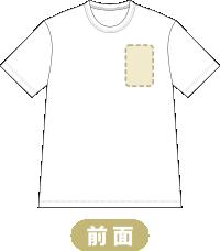 前面(左胸)