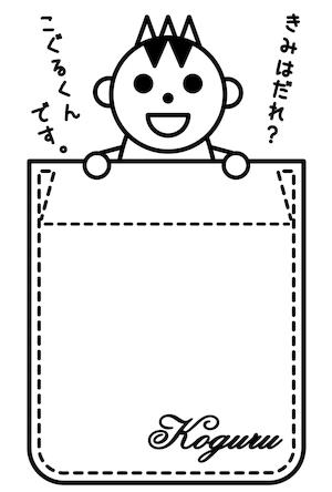 こぐるくん(LEGO風)[1]