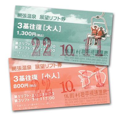 チケット[1]