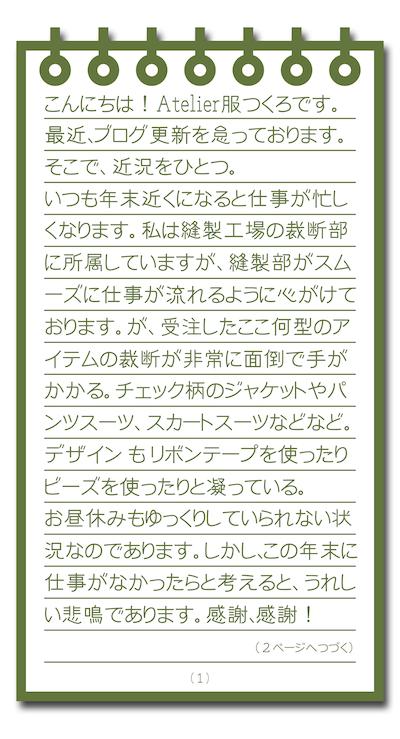 メモ帳1[1]
