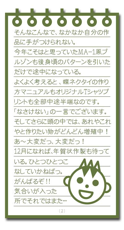 メモ帳2[1]