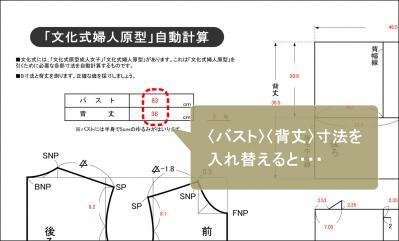 原型自動計算説明①(切り抜き)
