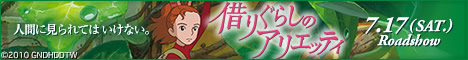 arrietty_banner_468_60.jpg
