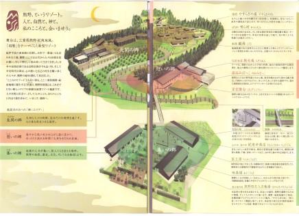 里創人 熊野倶楽部