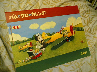 バムケロカレンダー