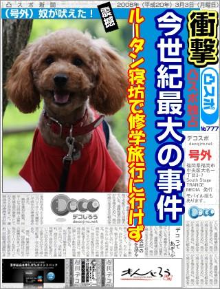 decojiro-20090526-230747.jpg