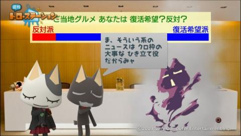 torosuteNo.011 ご当地グルメ復活決定! 2