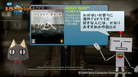 torosuteNo.014 「HEAVY RAIN」