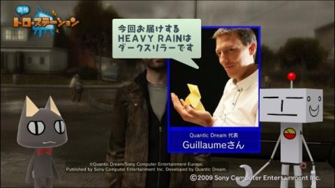 torosuteNo.014 「HEAVY RAIN」 3