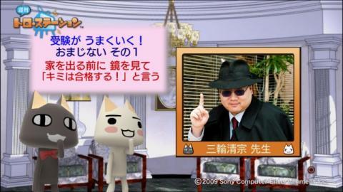 torosuteNo.014 絶対合格!? 7