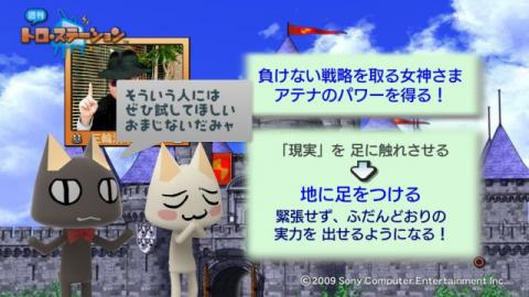 torosuteNo.014 絶対合格!? 13