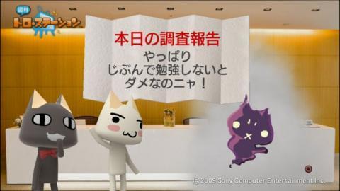 torosuteNo.014 絶対合格!? 16