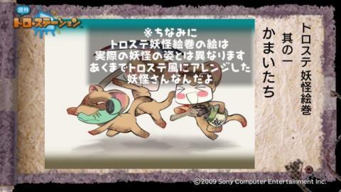 torosuteNo.015 トロステ妖怪絵巻 6