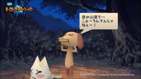 torosuteNo.015 トロステ妖怪絵巻 15
