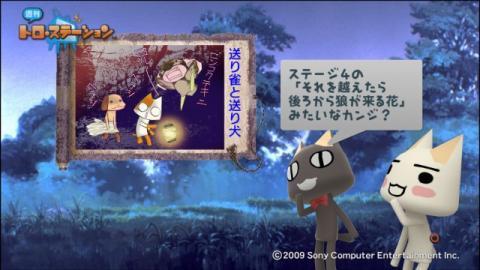 torosuteNo.015 トロステ妖怪絵巻 16