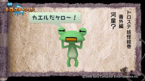 torosuteNo.015 トロステ妖怪絵巻 18