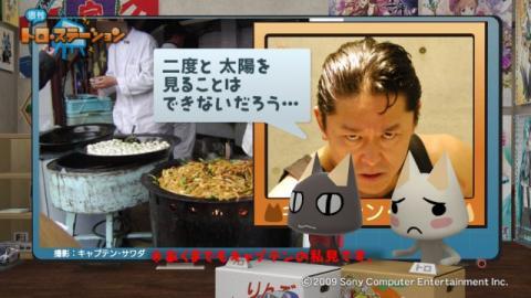 torosuteNo.016 キャプテンとすごすドキ☆ドキツアー 7