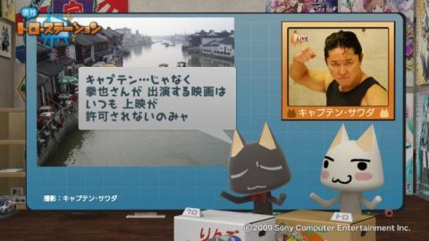 torosuteNo.016 キャプテンとすごすドキ☆ドキツアー 12